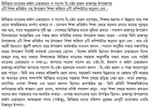 computer_donation_rajapur_news