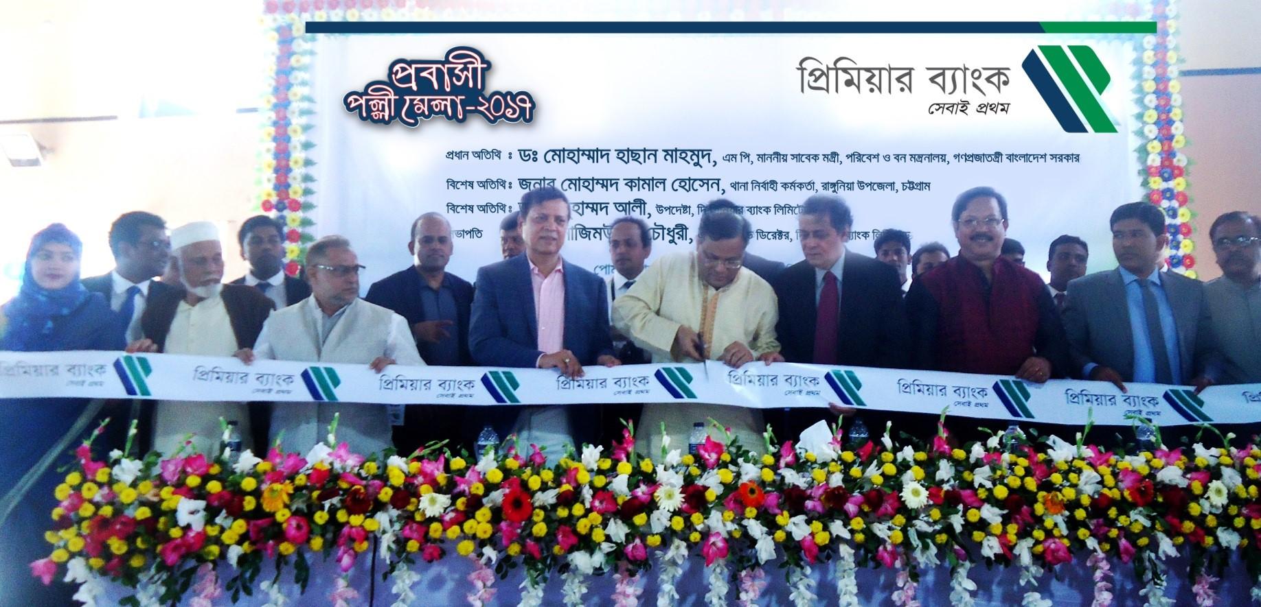 Premier Bank Provashi Palli Mela held at Rangunia Chittagong