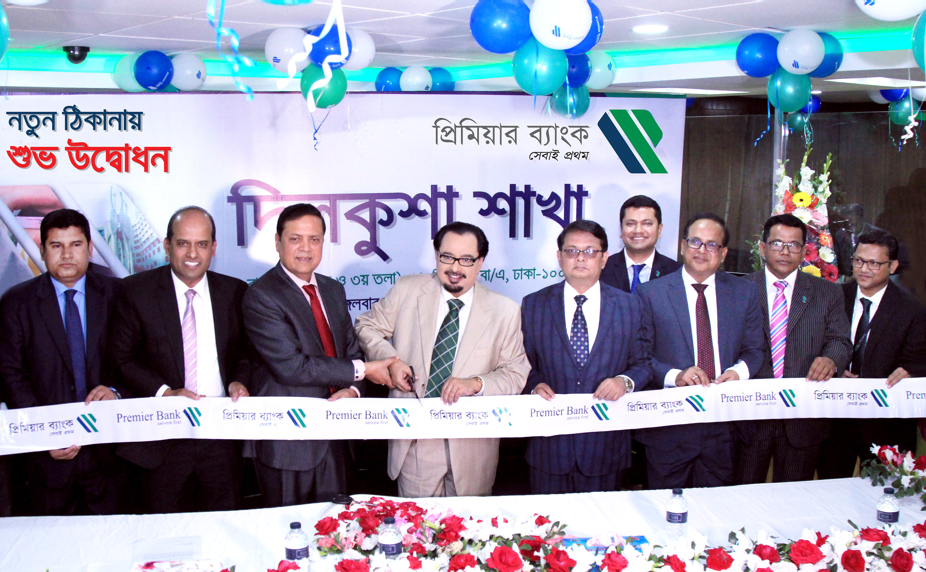 Premier-Bank-Dilkusha-Branch-Relocated