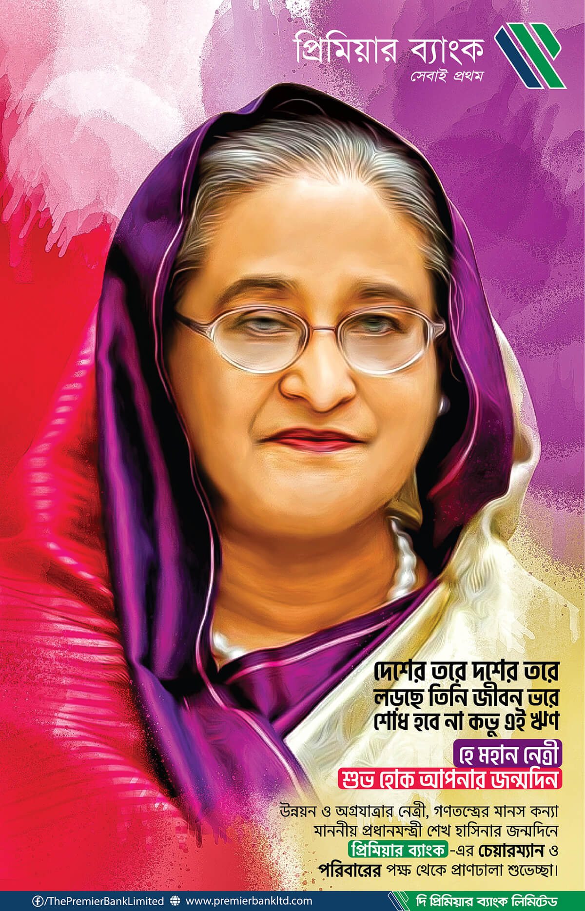 Birthday Greeting of our Honorable Prime Minister Sheikh Hasina