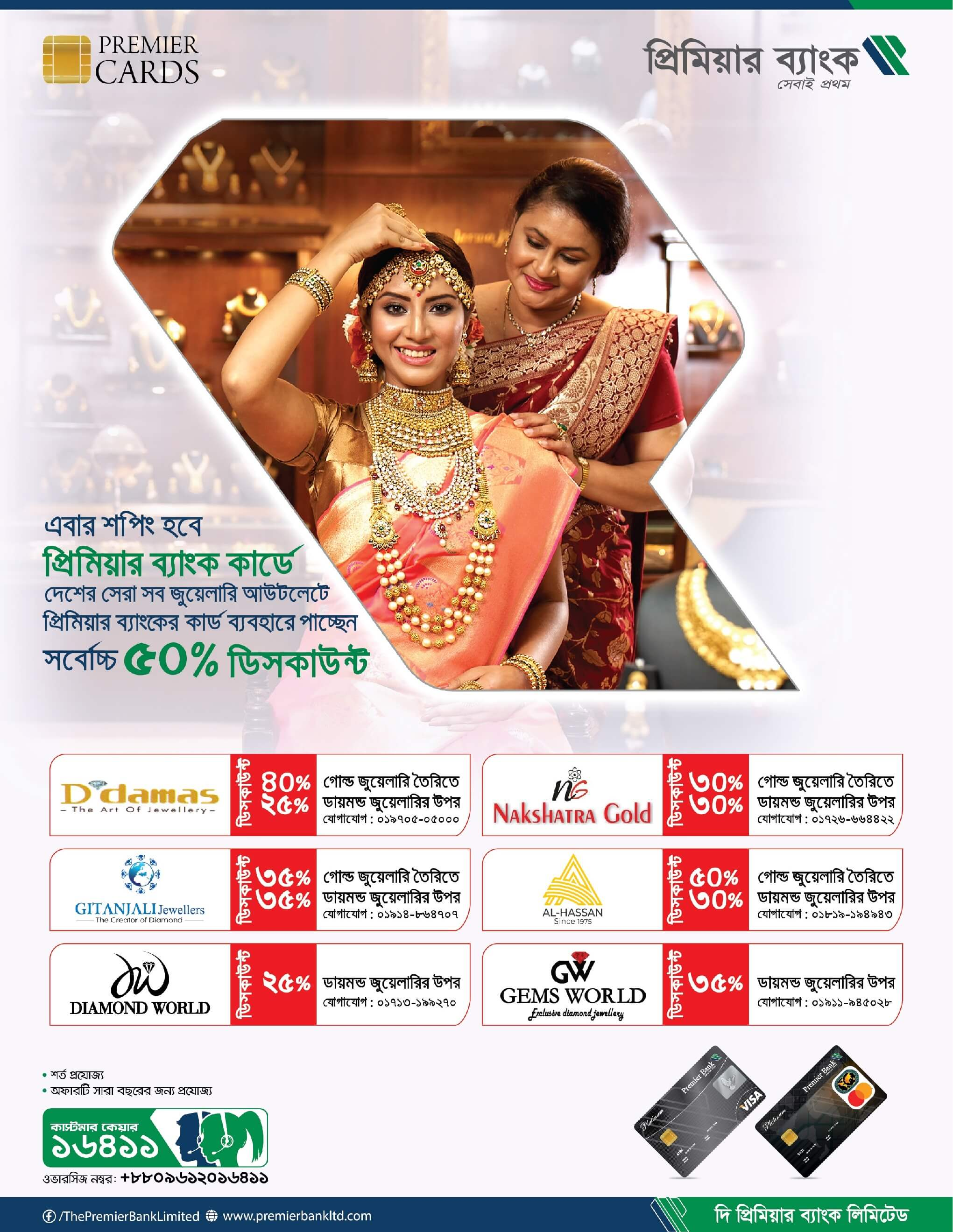 Enjoy Discounts on  jewelry products by using Premier Bank Credit Card